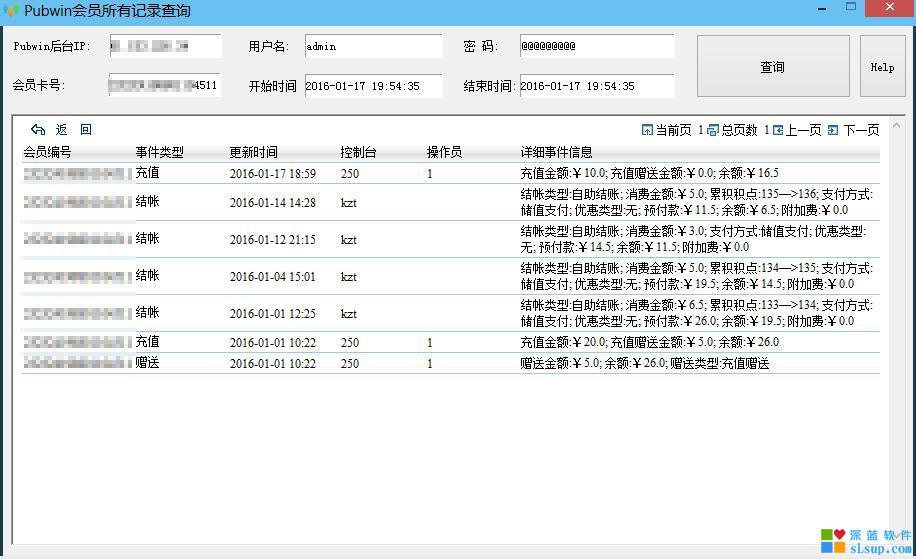 Pubwin会员所有记录查询 V1.1 绿色版