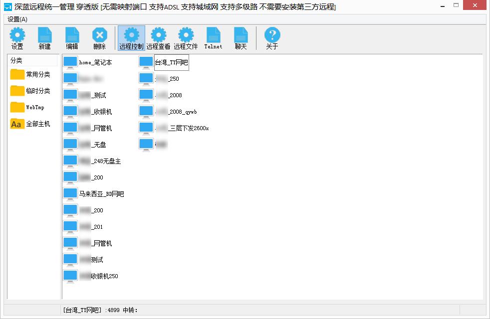 远程软件.png