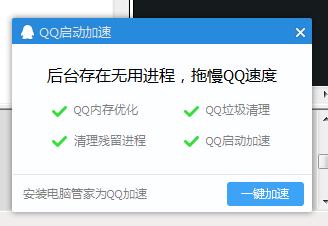 屏蔽QQ启动加速 后台存在无用进程,拖慢QQ启动速度<meta name=