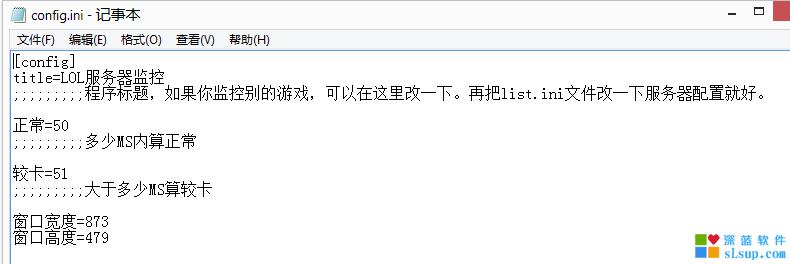 深蓝服务器监控 LOL 英雄联盟服务器检测 服务器监控 绿色版 下载