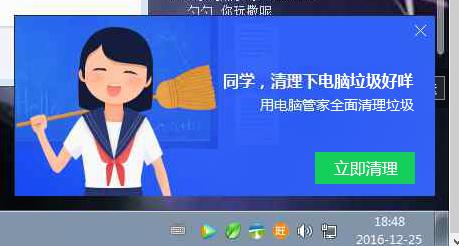 2016.12.25_QQ清理窗口.png