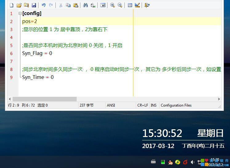 [简洁]深蓝简约日历 支持农历和星期显示 时间同步 绿色下载