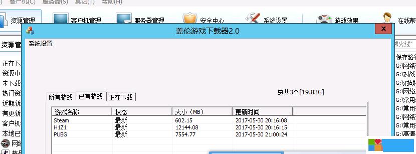 最新盖伦下载器<meta name=
