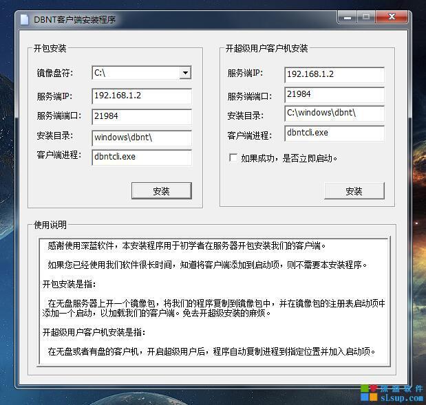 [绿色小程序] DBNT开包安装程序 [下载]