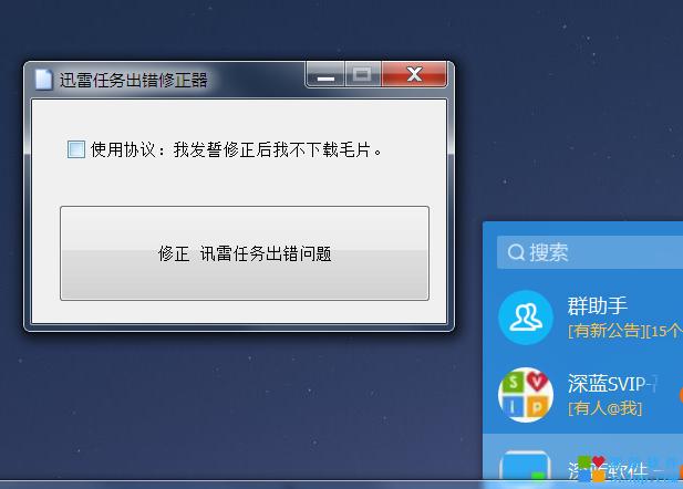 迅雷下载出错解决程序 下载