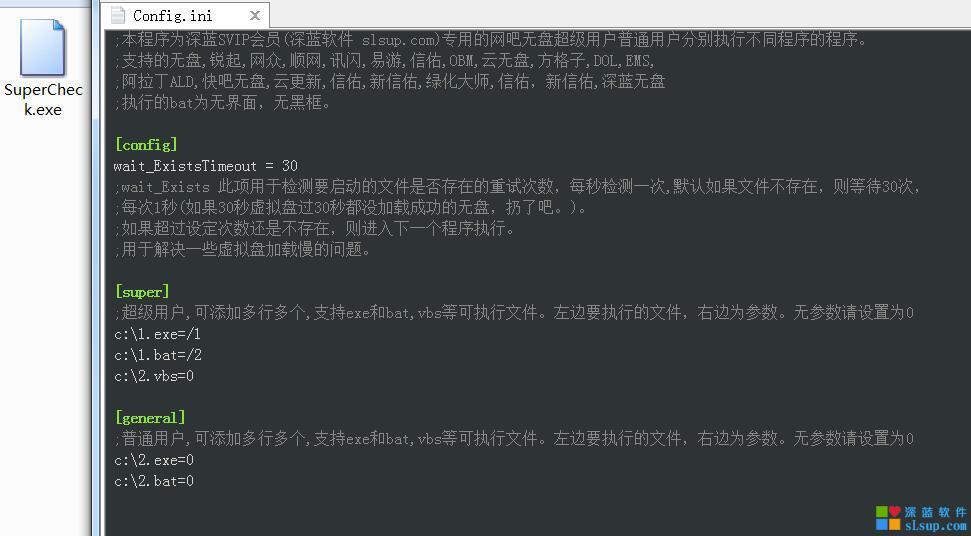 [SVIP]无盘超级用户判断,执行不同的程序,单机绿色版 SVIP下载 V4