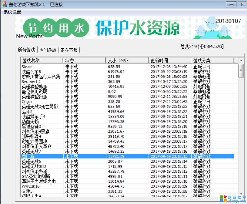盖伦单机游戏下载器2.1 正宗原版 顺网、云更新自动入库【绝地求生下载神器】