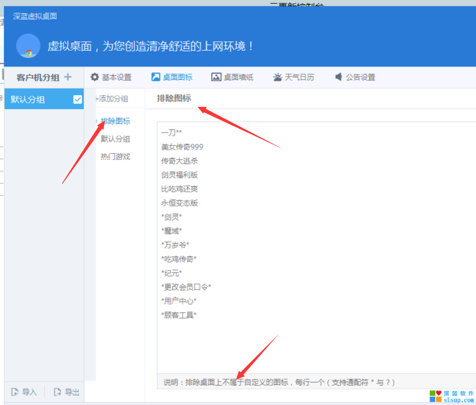 [插件下载] 在云端一键修改你所有网吧的虚拟桌面图标排除数据 绿色下载