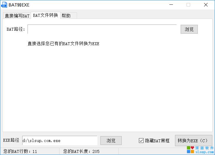[原创软件] 批处理bat一键转换exe文件 绿色下载