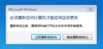 """深蓝出品:自动关闭""""必须重新启动计算机才能应用这些更改""""的弹窗提示的小程序"""
