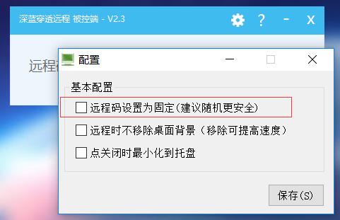 DBadmin 深蓝穿透远程使用教程与常见问题 FAQ 20.04.28