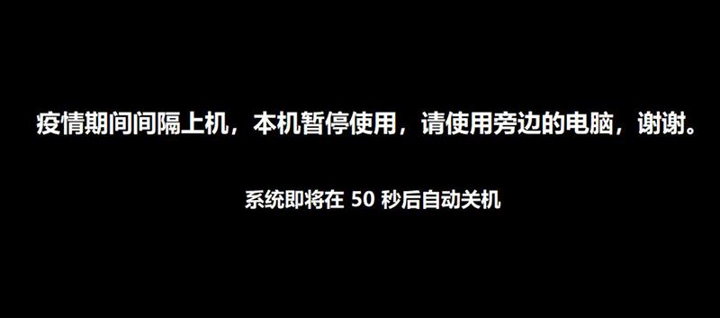 网吧疫情期间隔位上机 提示倒计时关机 绿色下载